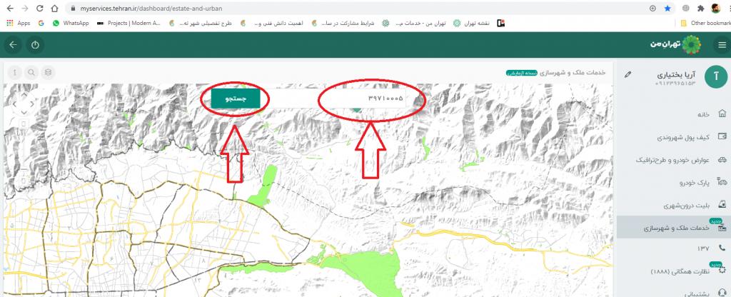 جستجوی کد ملک و بلوک در سامانه شهرداری شرکت مهندسی تُکا