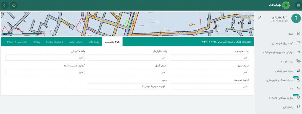 اطلاعات کامل شهرسازی و طرح تفصیلی در سامانه شهرداری شرکت مهندسی تُکا