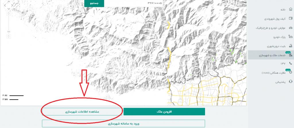 مشاهده اطلاعات شهرسازی در سامانه شهرداری شرکت مهندسی تُکا