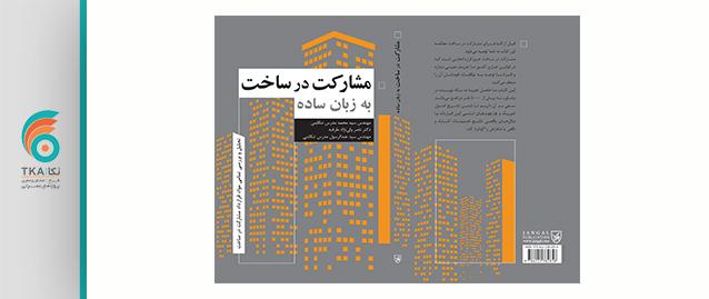 کتاب مشارکت در ساخت به زبان ساده شرکت مهندسی تُکا