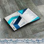سی دی کارگاه آموزشی جامع ضوابط معماری و شهرداری تهران