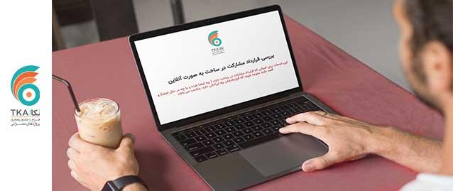 بررسی قرارداد مشارکت در ساخت به صورت آنلاین