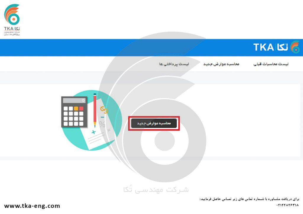 صفحه اول- شرکت تُکا