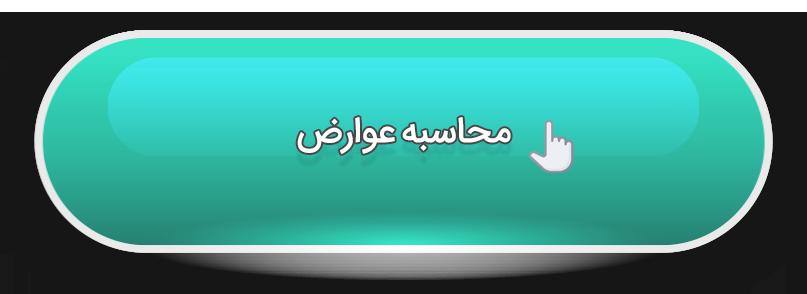 محاسبه عوارض شرکت مهندسی تُکا