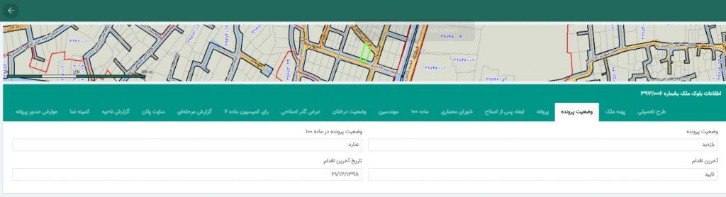 خدمات شهرسازی تهران من