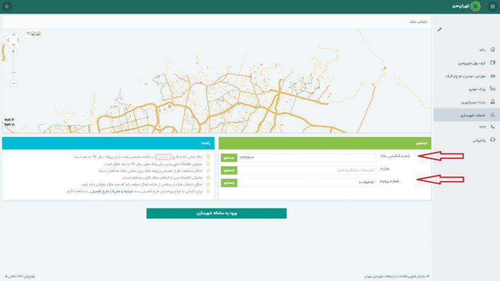 خدمات شهرسازی سامانه تهران من