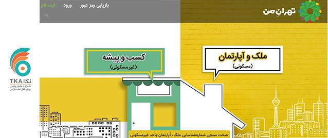 خدمات شهرسازی - سامانه تهران من