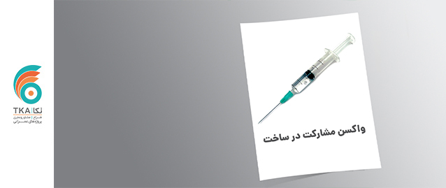 واکسن مشارکت در ساخت